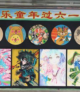 庆祝六一儿童节书画展